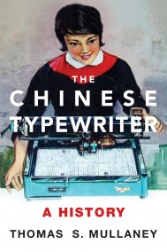 The Chinese Typewriter
