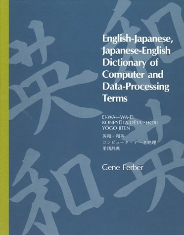 English-Japanese, Japanese-English Dictionary of Computer and Data-Processing Terms
