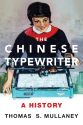 The Chinese Typewriter, cover